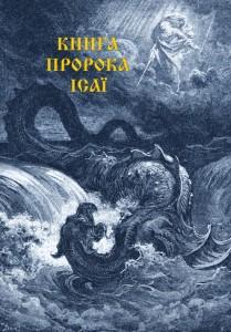 Переспів Миколи Карпенка. Книга Ісаї