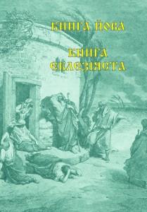 Переспів Миколи Карпенка. Книга Еклезіяста. Книга Йова