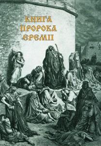 Переспів Миколи Карпенка. Книга Єремії