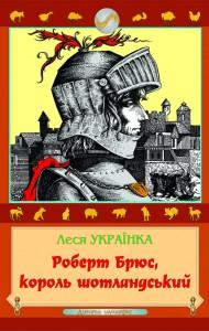 Леся Українки. Роберт Брюс, король шотландський