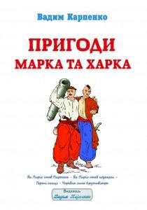 Вадим Карпенко. Пригоди Марка та Харка