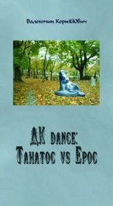 Валентин КорніЙОвич. ДК-dance: Танатос vs Ерос