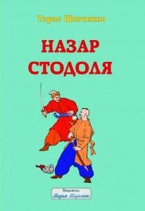 Тарас Шевченко. Назар Стодоля