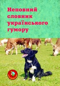 Збірник. Неповний словник українського гумору