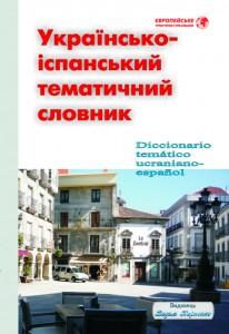 Марія Власенко. Українсько-іспанський тематичний словник