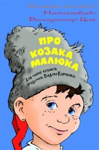 Про козака-малюка. Комікс-розмальовка
