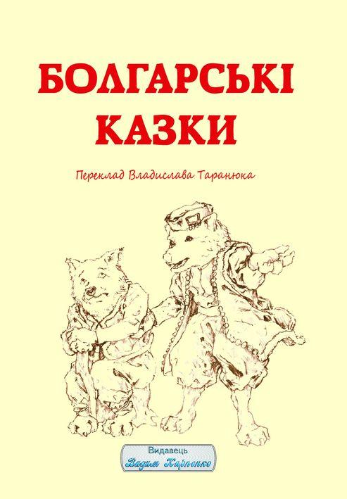 Болгарські казки