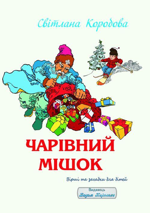 Світлана Коробова. Чарівний мішок