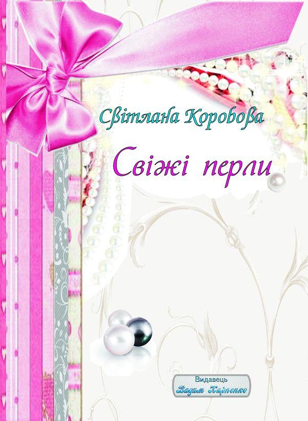 Світлана Коробова. Свіжі перли