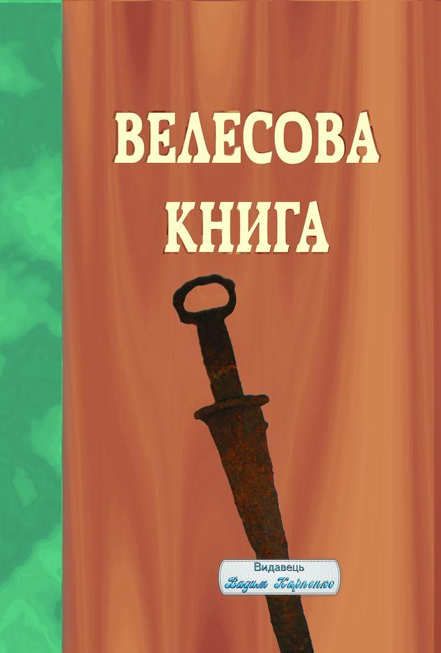 Велесовва книга