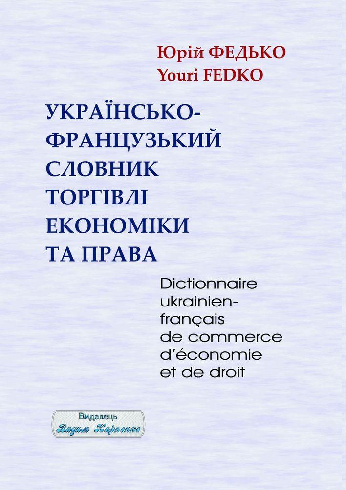 Українсько-французький словник торгівлі, економіки та права