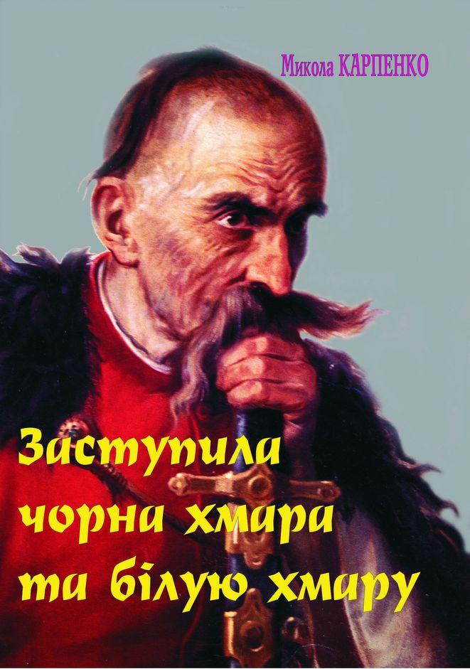 Микола Карпенко. Заступила чорна хмара та білую хмару