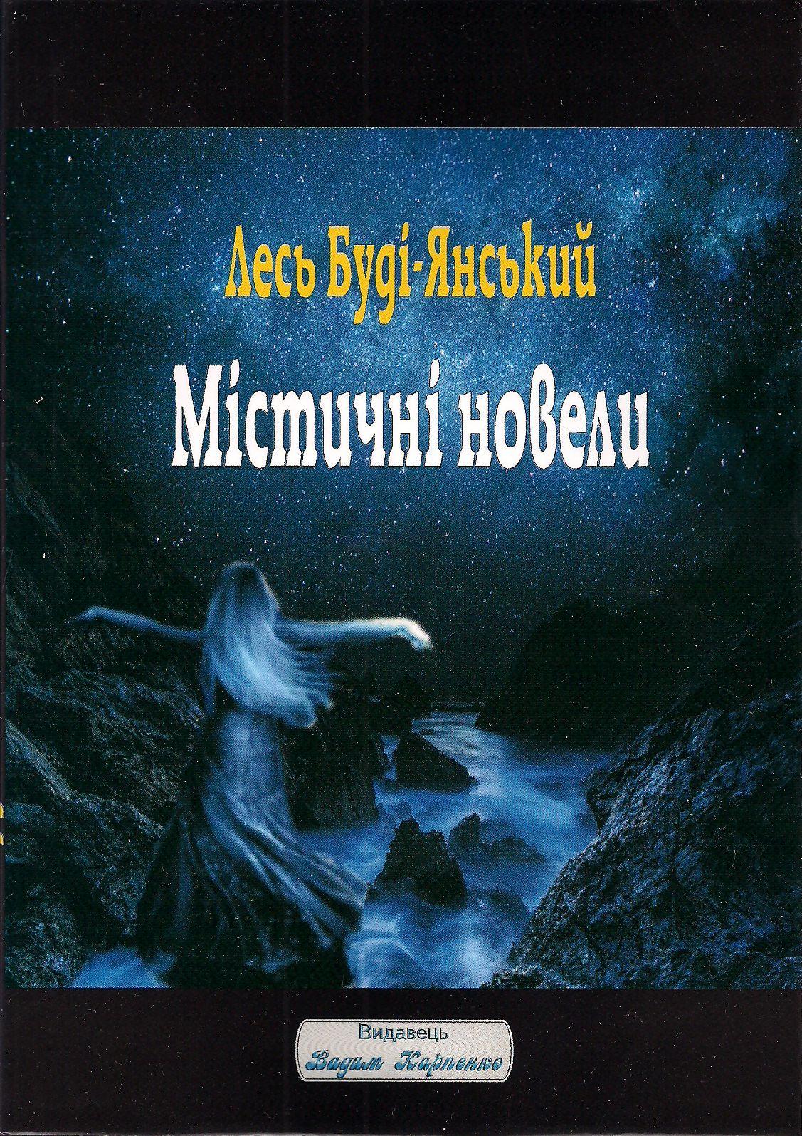Лесь Буді-Янський. Містичні новели