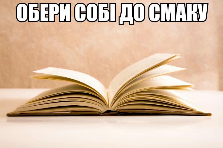 Обери книгу собі до смаку