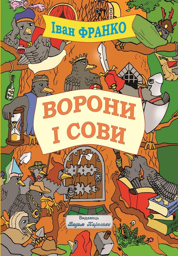 """""""Ворони і сови"""" Іван Франко"""