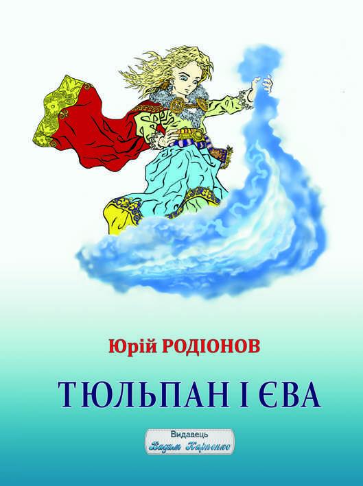 """""""Тюльпан і Єва"""" Юрій Родіонов"""