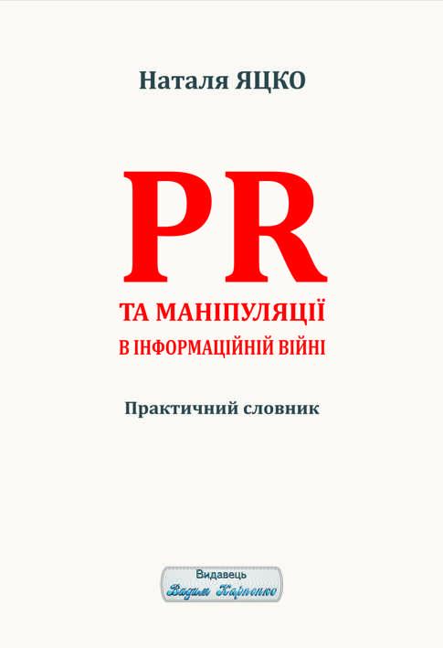 PR та аніпуляції в інформаційній війні