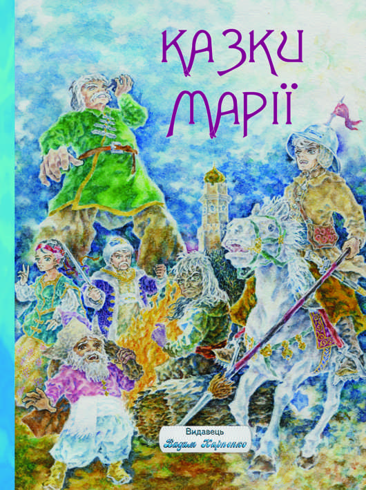 Kazky Mariji-MAG
