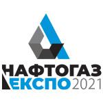 13- НАФТОГАЗЕКСПО - 2021