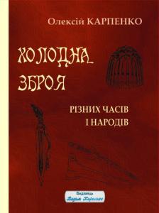 Холодна зброя різних часів і народів. Олексій Карпенко