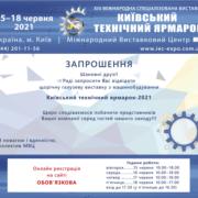Запрошення на Київський ярмарок